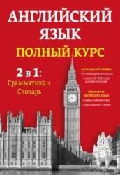Английский язык. Полный курс. 2 в 1. Грамматика + словарь (комплект из 2 книг)