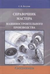 Справочник мастера машиностроительного производства