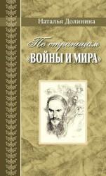 """По страницам """"Войны и мира"""". Заметки о романе Л. Н. Толстого """"Война и мир"""""""