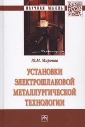 Установки электрошлаковой металлургической технологии. Монография