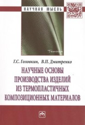 Научные основы производства изделий из термопластичных композиционных материалов. Монография