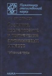 Создание, исследование и применение алюминиевых сплавов. Избранные труды
