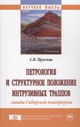 Петрология и структурное положение интрузивных траппов запада Сибирской платформы. Монография