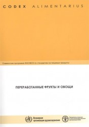 Codex Alimentarius. Переработанные фрукты и овощи