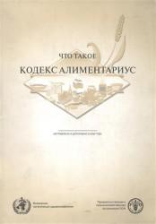 Что такое Кодекс Алиментариус. Исправлено и дополнено в 2006 году