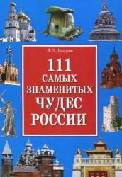 111 самых знаменитых чудес России(+32 цв.вкл)