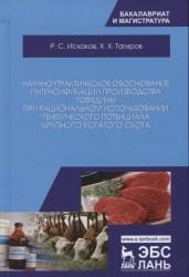 Научно-практическое обоснование интенсификации производства говядины при рациональном использовании генетического потенциала крупного рогатого скота. Монография
