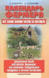 Календарь фермера. Все самое важное месяц за месяцем. Уникальный опыт российских фермеров. Как получить натуральные продукты в личном хозяйстве