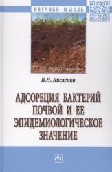 Адсорбция бактерий почвой и ее эпидемиологическое значение. Монография