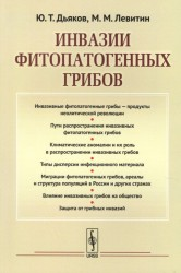 Инвазии фитопатогенных грибов