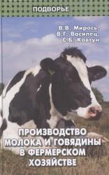 Производство молока и говядины в фермерском хозяйстве