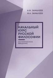 Начальный курс русской философии. Историческое введение