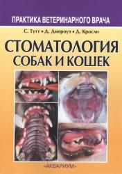 Стоматология собак и кошек