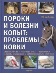Пороки и болезни копыт: проблемы ковки. Строение копыта. Расчистка и ковка. Пороки копыт и способы их устранения. Заболевания копыт и их лечение