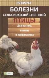 Болезни сельскохозяйственной птицы. Диагностика, лечение и профилактика