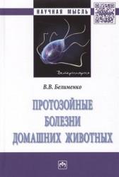 Протозойные болезни домашних животных. Монография