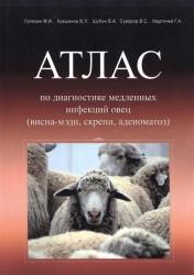 Атлас по диагностике медленных инфекций овец (висна-мэди, скрепи, аденоматоз)