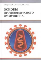 Основы противовирусного иммунитета