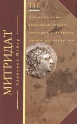 Митридат. Отважный воин, блестящий стратег, зловещий отравитель. 120-63 гг. до нашей эры