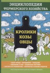 Кролики. Козы. Овцы. Энциклопедия фермерского хозяйства