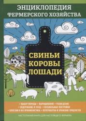 Свиньи. Коровы. Лошади. Энциклопедия фермерского хозяйства