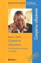 Секреты обаяния: Как оказывать влияние на людей / 9-е изд., стер.
