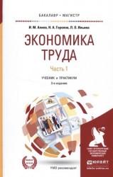 Экономика труда в 2 ч. Часть 1 3-е изд., пер. и доп. Учебник и практикум для бакалавриата и магистратуры