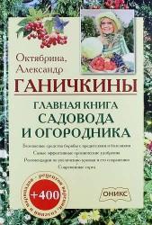 Главная книга садовода и огородника
