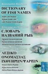Словарь названий рыб: Греческо-латинско-русский. Русско-латинско-греческий. Латинско-русско-греческо-английский