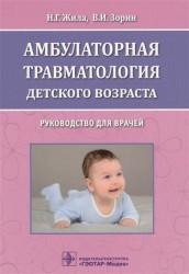 Амбулаторная травматология детского возраста. Руководство для врачей