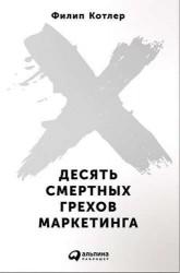 Десять смертных грехов маркетинга / 2-е изд.
