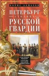 Петербург - столица русской гвардии