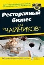Ресторанный бизнес для чайников