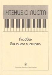 Юрий Фалик. Хоровая музыка. Том 2. Духовная музыка. Для хора без сопровождения