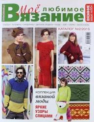 Мое любимое вязание. Каталог №2/2015