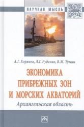 Экономика прибрежных зон и морских акваторий. Архангельская область