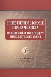 Законодательство России о здравоохранении