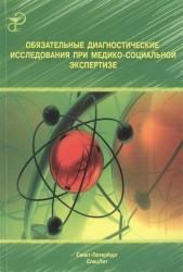 Обязательные диагностические исследования при медико-социальной экспертизе. Методическое пособие