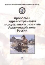 Проблемы здравоохранения и социального развития Арктической зоны России. Problems of Health and Social Development