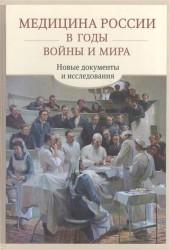 Медицина России в годы войны и мира. Новые документы и исследования