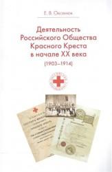 Деятельность Российского Общества Красного Креста в начале XX века (1903-1914 гг.)