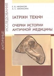 IATPIKH TEXNH. Очерки истории античной медицины