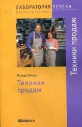 Техники продаж / 4-е изд., стер.