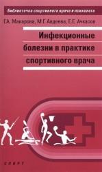 Инфекционные болезни в практике спортивного врача