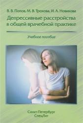 Депрессивные расстройства в общей врачебной практике. Учебное пособие