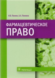 Фармацевтическое право