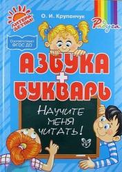 Азбука и букварь. Научите меня читать!