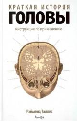 Краткая история головы: Инструкция по применению