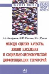 Методы оценки качества жизни населения и социально-экономической дифференциации территорий. Монография