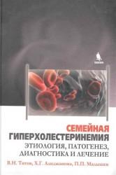 Семейная гиперхолестеринемия. Этиология, патогенез, диагностика и лечение